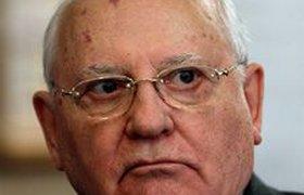 Горбачев рассказал, о чем он сожалеет больше всего