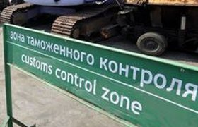 Бюджет РФ потерял около 18,5 млрд руб. за полгода из-за Таможенного союза