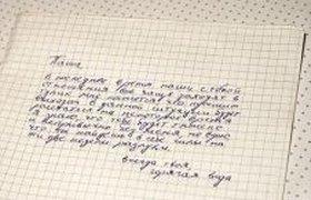 Прощальное письмо