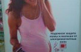 Нанотехнологии на страже беременности