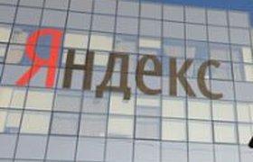 "Станут ли бумаги ""Яндекса"" ""голубыми фишками"""