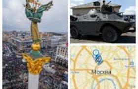 В соцсетях сегодня: когда будет вооруженный переворот в Киеве