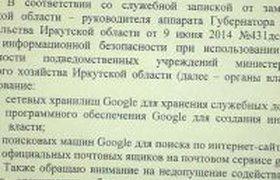 Иркутским чиновникам запретили пользоваться сервисами Google