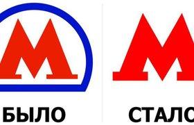 Интернет-пользователи предположили, что логотип метро от Артемия Лебедева - шутка