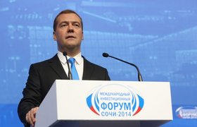 Самые важные заявления Медведева на форуме в Сочи: налоги в регионах и рост инфляции