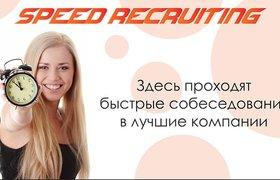 SPEED  Recruiting на RIW. Сеанс быстрых собеседований с лучшими компаниями