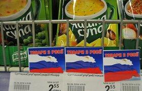 К чему приведет маркировка российской продукции в украинских магазинах