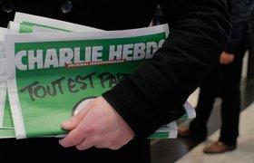 Новый номер Charlie Hebdo принес изданию более 10 млн евро