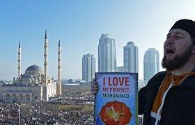 Митинг против карикатур на пророка Мухаммеда в Грозном собрал миллион человек. ФОТО