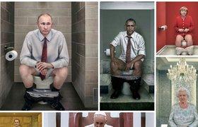 В соцсетях оценивают забавные изображения лидеров стран, сидящих на унитазе