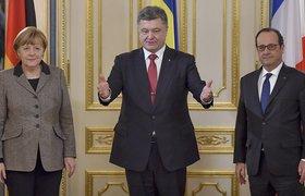 Что предложат Меркель и Олланд сегодня на встрече с Путиным?
