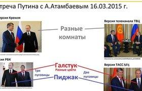 """В соцсетях рассуждают, """"настоящий"""" ли Путин встречался с президентом Киргизии"""