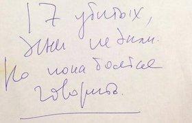 В соцсетях опубликована записка Немцова о погибших на Донбассе бойцах из России