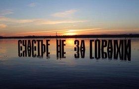Где отдохнуть с бюджетом в 10 тысяч рублей на майские праздники?