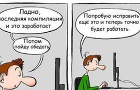 Проблемы программистов