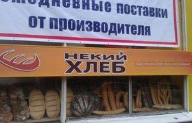 Конспирация производителей хлеба