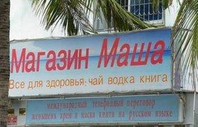 Чем привлечь русского туриста?