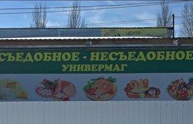 Продуктовый магазин для азартных людей