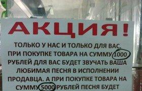 Магазин - филиал караоке-бара