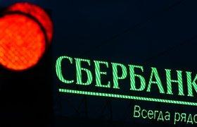 Цифра дня: в 2,7 раза (до 48,8 млрд рублей) упала чистая прибыль Сбербанка
