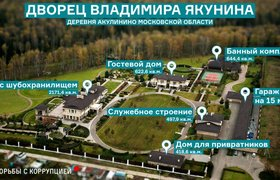 """В соцсетях обсуждают новый пост Навального о дворце Якунина и распространение доклада """"Путин. Война"""""""