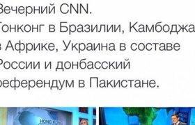 Как готовят материал иностранные СМИ