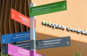 Вакансии дня: Иннополис ищет менеджеров по развитию города