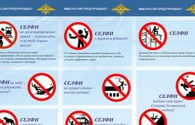 """МВД представило """"креативную"""" инструкцию для любителей экстремального селфи"""