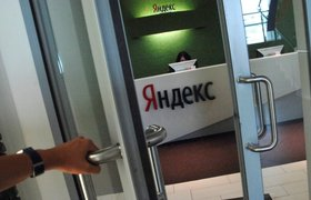 """""""Яндекс"""" заплатит 300 тысяч рублей за успешную рекомендацию сотрудника"""