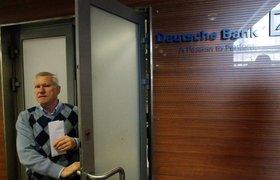 Deutsche Bank в РФ заподозрили в нарушении режима санкций