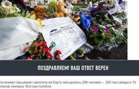 РИА Новости поздравили всех, кто знал число жертв рейса MH17. ФОТО