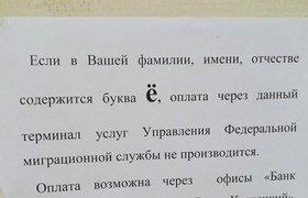 Когда терминалы не понимают русского языка