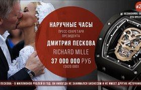 """В соцсетях о часах Пескова: """"Прямо Остап Бендер: тот женился из-за стула, этот - из-за часов"""""""