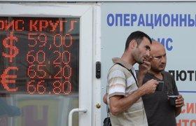 Евро пробил отметку 69 рублей, доллар - 62 рубля
