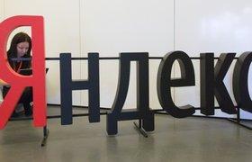 """""""Яндекс"""" проведет бесплатные курсы для вебмастеров и маркетологов"""