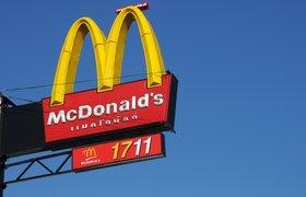 McDonald's запускает первый крупный франчайзинговый проект в Сибири