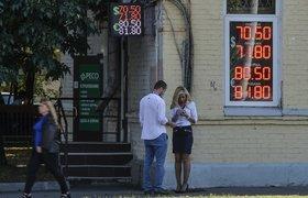 Россияне взбудоражены скачком доллара до 71 рубля: прогнозы, шутки и заявления властей