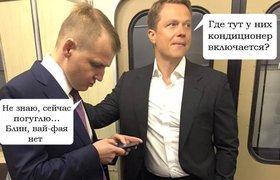 """В соцсетях высмеяли московских чиновников: """"Сфоткай, типа на метро едем"""""""