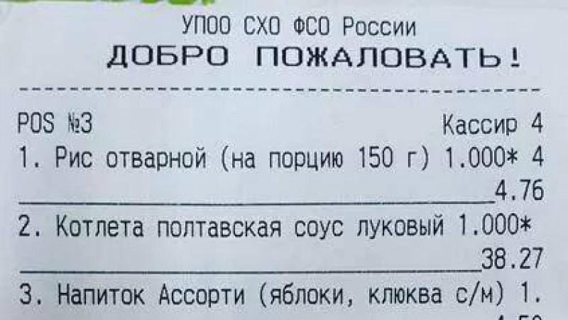 фото чек в кремле полностью