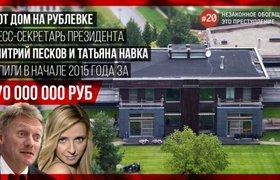Навальный нашел у Дмитрия Пескова дом за 470 млн рублей