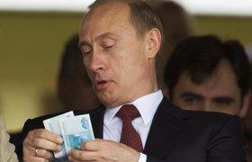 На исполнение резолюций Владимира Путина не хватает триллиона рублей в год