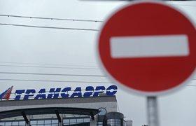 "Государство заплатит за банкротство ""Трансаэро"" 9 млрд рублей"