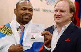 Боксер Рой Джонс получил паспорт гражданина РФ