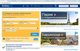 Вакансия дня: менеджер в Booking.com по России и СНГ