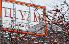 Товары и цены в одном из самых дорогих магазинов Москвы - ЦУМе. ФОТО