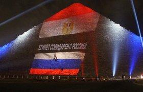 Пирамиды Гизы окрасились в цвета флагов России, Франции и Ливана