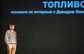 В Москве показали спектакль об основателе ABBYY Давиде Яне