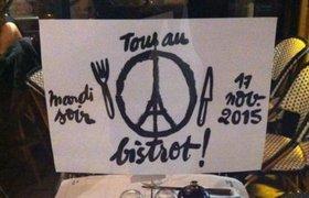 Рестораны Парижа призывают горожан поужинать вне дома и таким образом почтить память жертв теракта