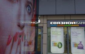 """Центробанк отозвал лицензию у """"Связного банка"""""""