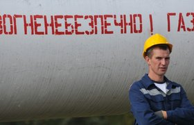 Россия приостанавливает поставки газа на Украину
